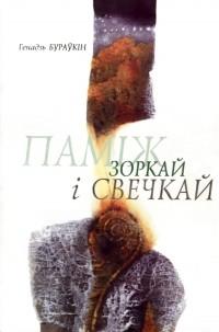 Генадзь Бураўкін - Паміж зоркай і свечкай