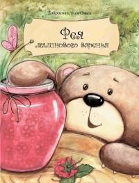 Ольга Добросовестная - Фея малинового варенья