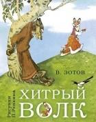 Владимир Зотов - Хитрый волк (сборник)