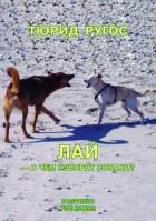 Тюрид Ругос - Лай - о чем говорят собаки