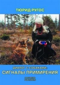 Тюрид Ругос - Диалог с собаками: сигналы примирения