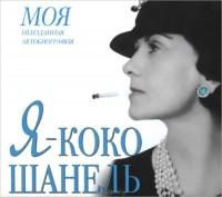 Коко Шанель - Я - Коко Шанель (аудиокнига MP3)