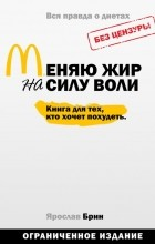 Ярослав Брин - Меняю жир на силу воли