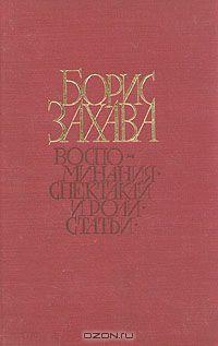 Борис Захава - Воспоминания. Спектакли и роли. Статьи