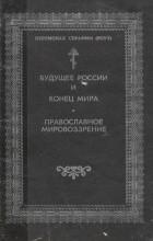 Серафим Роуз - Будущее России и конец мира. Православное мировоззрение