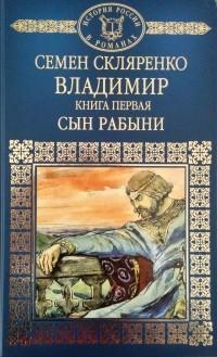 Семен Скляренко - Владимир. Книга 1. Сын рабыни