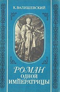 К. Валишевский - Роман одной императрицы