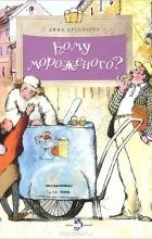 Дина Арсеньева - Кому мороженого?