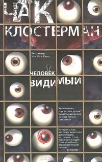 Чак Клостерман - Человек видимый