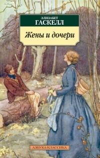 Элизабет Гаскелл - Жёны и дочери