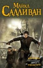 Майкл Дж. Салливан - Похищение мечей (сборник)