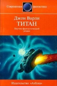 Джон Варли - Титан