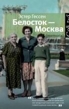 Эстер Гессен - Белосток — Москва