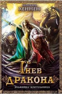 Бернхард Хеннен - Гнев дракона. Эльфийка-воительница