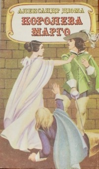 наверняка королева марго имена из книги ликбез милые