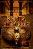 Дуглас Престон, Линкольн Чайлд - Книга мертвых
