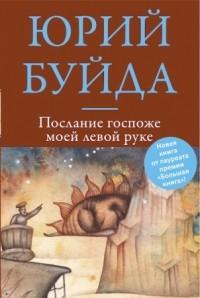 Юрий Буйда - Послание госпоже моей левой руке