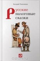 Валерий Панюшкин - Русские налоговые сказки