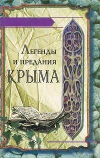 Александр Тархов - Легенды и предания Крыма