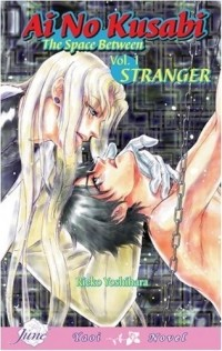 Reiko Yoshihara - Ai No Kusabi The Space Between Volume 1: Stranger
