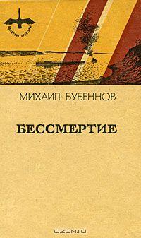 Михаил Бубеннов - Бессмертие (сборник)