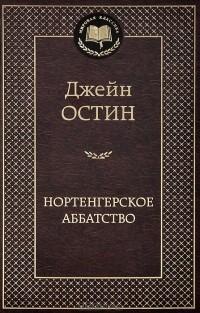 Джейн Остен - Нортенгерское аббатство (сборник)