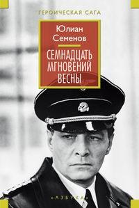 Юлиан Семенов - Майор Вихрь. Семнадцать мгновений весны. Приказано выжить (сборник)
