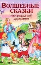- Волшебные сказки для маленькой красавицы (сборник)