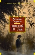 Антонио Гарридо - Читающий по телам