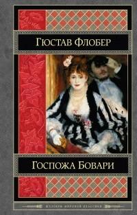 Гюстав Флобер - Госпожа Бовари. Воспитание чувств (сборник)