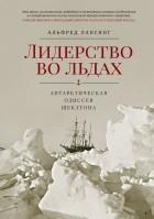Альфред Лансинг - Лидерство во льдах. Антарктическая одиссея Шеклтона