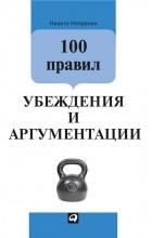 Никита Непряхин - 100 правил убеждения и аргументации