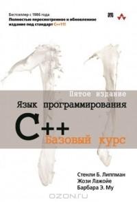- Язык программирования C++. Базовый курс