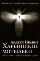Андрей Иванов - Харбинские мотыльки