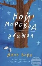 Джон Бойн - Ной Морсвод убежал