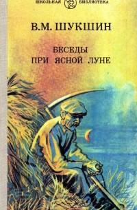 В. М. Шукшин - Беседы при ясной луне. Рассказы