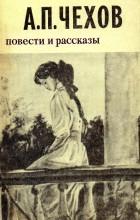 А. П. Чехов - Повести и рассказы