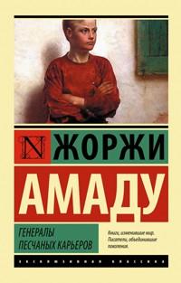 Жоржи Амаду - Генералы песчаных карьеров