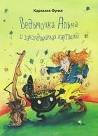 Корнелия Функе - Ведьмочка Альма и заколдованная картошка