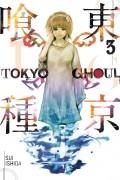 Sui Ishida - Tokyo Ghoul, Volume 3