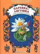 Автор не указан - Царевна-лягушка