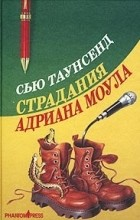 Сью Таунсенд - Страдания Адриана Моула. Признания Адриана Моула (сборник)