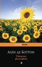 Ален де Боттон - Утешение философией