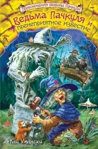 Книга Ведьма Пачкуля и пренеприятное известие