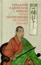 """- Предания о дзэнском монахе Иккю по прозвищу """"Безумное Облако"""""""