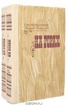 Андрей Печерский - На горах (комплект из 2 книг)