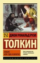 Джон Рональд Руэл Толкин - Хоббит