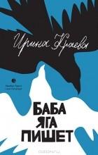 Ирина Краева - Баба Яга пишет