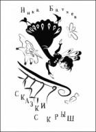 Ника Батхан - Сказки с крыш