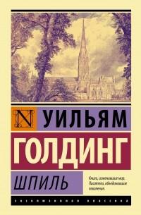 Уильям Голдинг - Шпиль